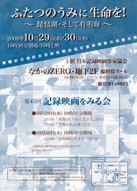 081029film200